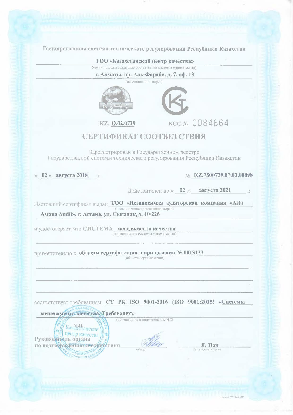 Ст рк исо 9001 2009 вакансии сертификация охрана труда